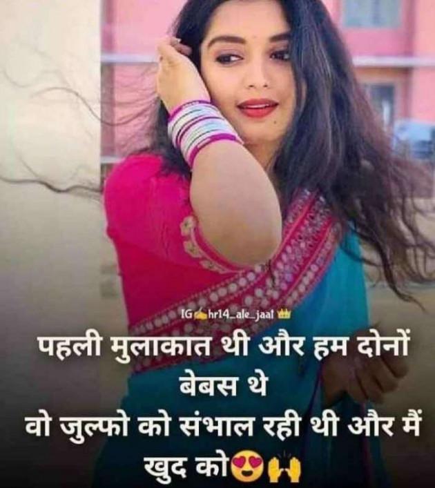 Gujarati Romance by RajniKant Joshi : 111690839