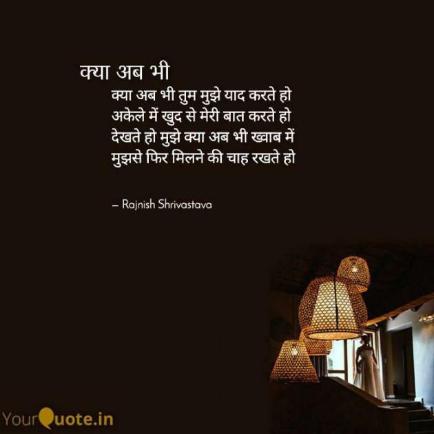 English Poem by Rajnish Shrivastava : 111690879