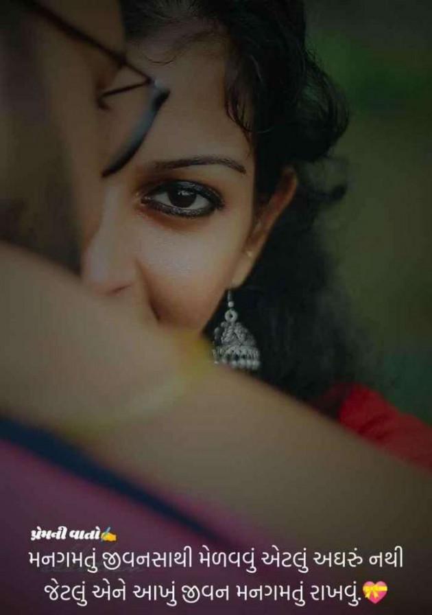 Gujarati Romance by RajniKant Joshi : 111690908