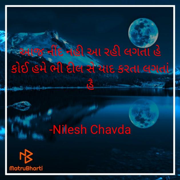 Gujarati Religious by Nilesh Chavda : 111690943