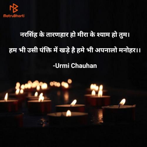 Post by Urmi Chauhan on 13-Apr-2021 11:25am