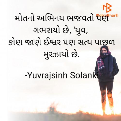 Post by Yuvrajsinh Solanki on 13-Apr-2021 01:06pm