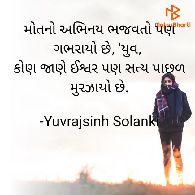 Gujarati Folk by Yuvrajsinh Solanki : 111691144