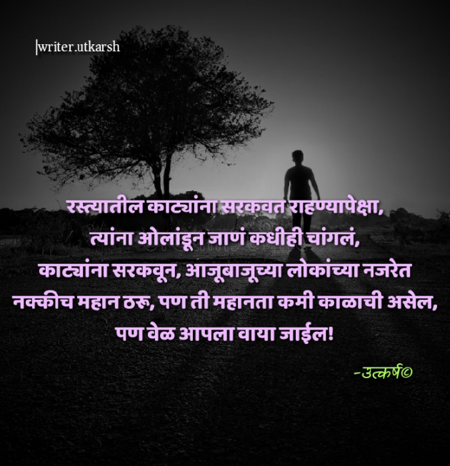 Marathi Motivational by Utkarsh Duryodhan : 111691261