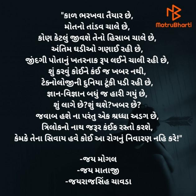 Gujarati Blog by Jayrajsinh Chavda : 111691349