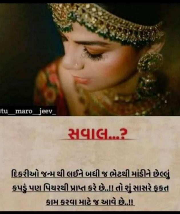 Gujarati Thought by Jigna Pandya : 111691473