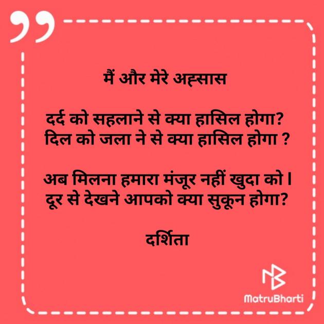 Hindi Poem by Darshita Babubhai Shah : 111691487