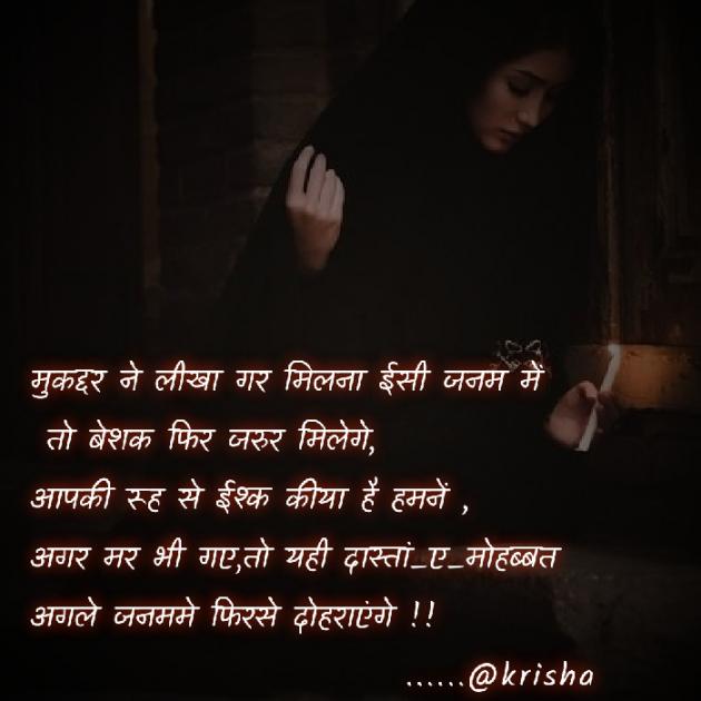 Hindi Shayri by Krisha : 111691515