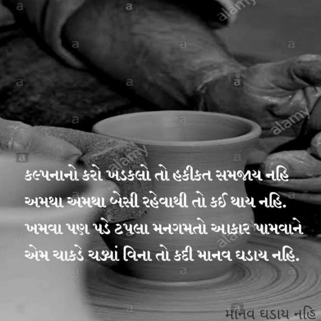 Gujarati Poem by anjana Vegda : 111691610