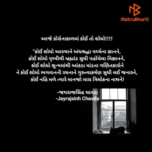 Post by Jayrajsinh Chavda on 14-Apr-2021 12:34pm