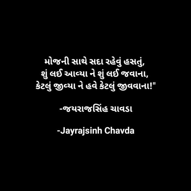 Gujarati Shayri by Jayrajsinh Chavda : 111691738
