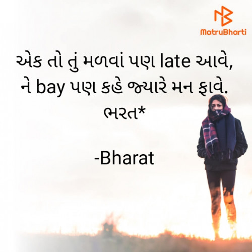 Post by Bharat on 14-Apr-2021 10:37pm
