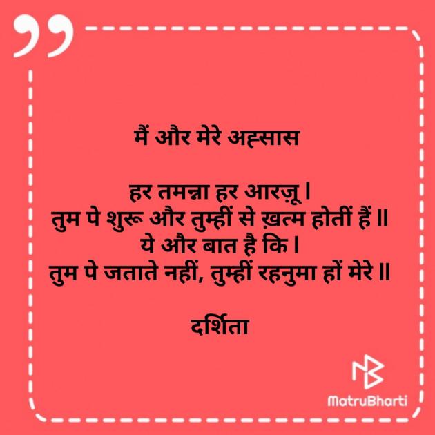 Hindi Poem by Darshita Babubhai Shah : 111691928