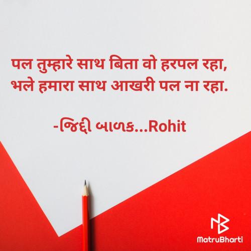 Post by જિદ્દી બાળક...Rohit on 15-Apr-2021 07:48am