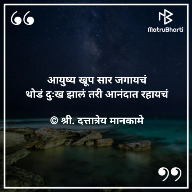 Marathi Shayri by Dattatray Mankame : 111692174