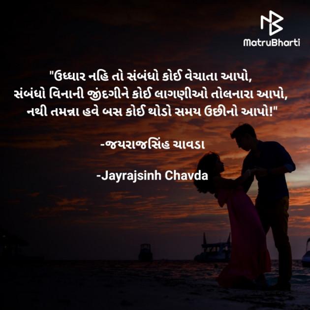Gujarati Shayri by Jayrajsinh Chavda : 111692319