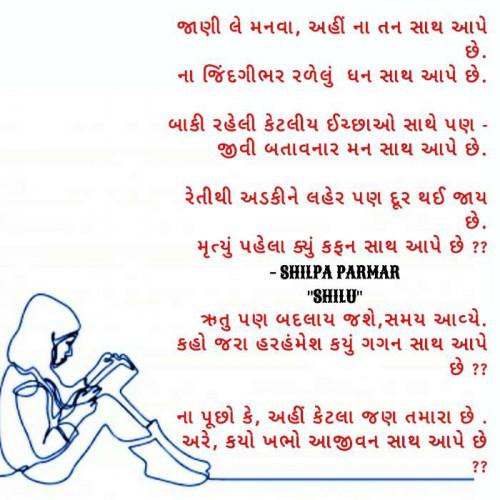 Post by SHILPA PARMAR...SHILU on 16-Apr-2021 10:36am