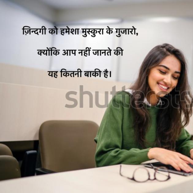 Hindi Book-Review by Amrut : 111692545