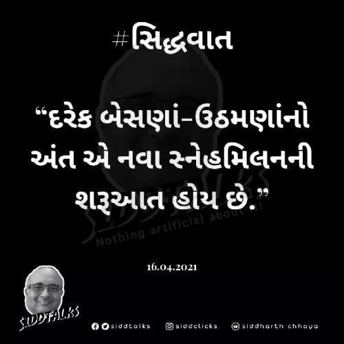 Post by Siddharth Chhaya on 16-Apr-2021 11:48am