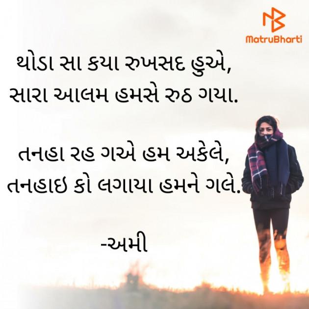 Gujarati Thought by અમી : 111692573