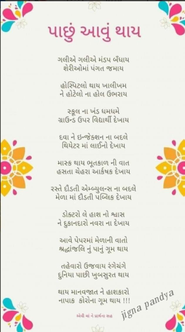 Gujarati Microfiction by Jigna Pandya : 111692726