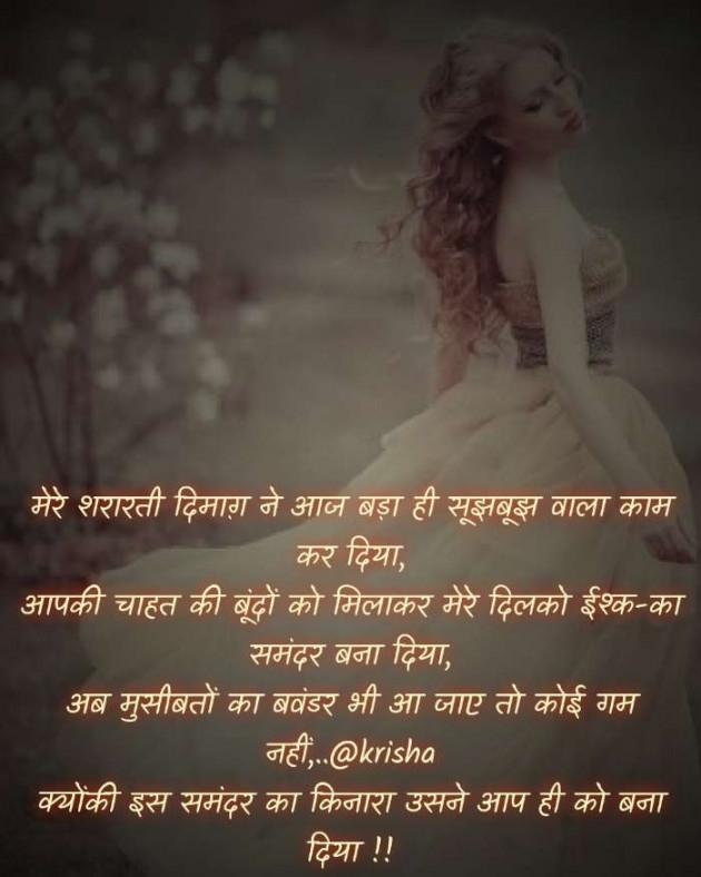 Hindi Shayri by Krisha : 111692735