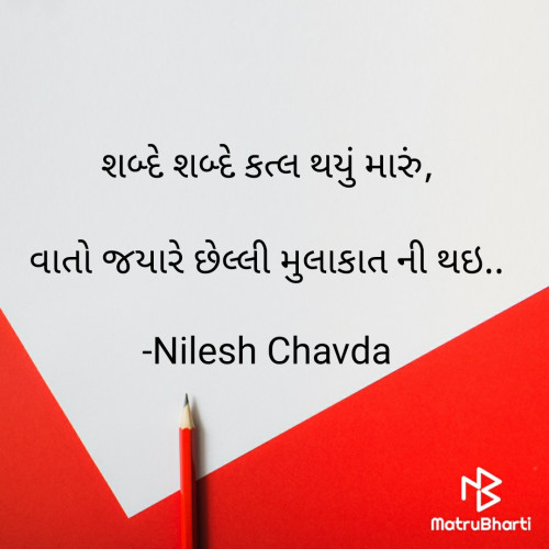 Post by Nilesh Chavda on 16-Apr-2021 08:54pm