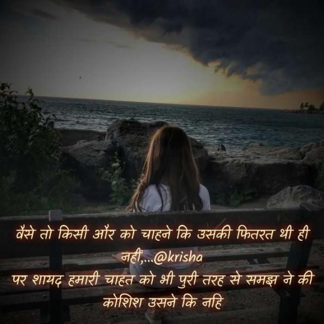 Gujarati Shayri by Krisha : 111692946
