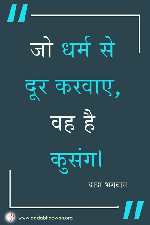 Hindi Good Morning by Dada Bhagwan : 111692988