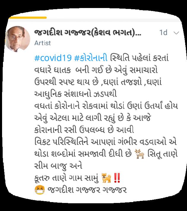 Gujarati Sorry by Jagadish K Gajjar Keshavlal BHAGAT : 111692990