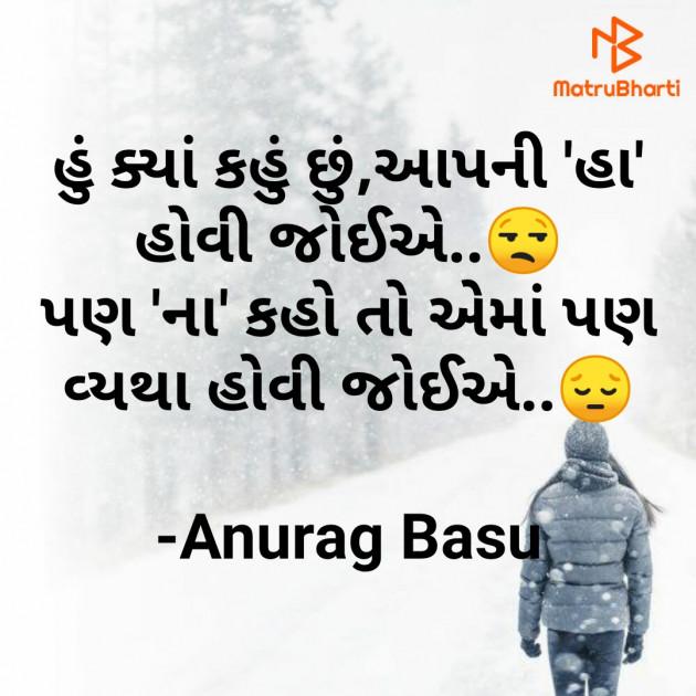Gujarati Blog by Anurag Basu : 111693006