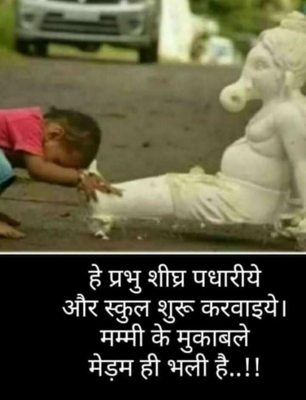 Gujarati Funny by Anurag Basu : 111693165