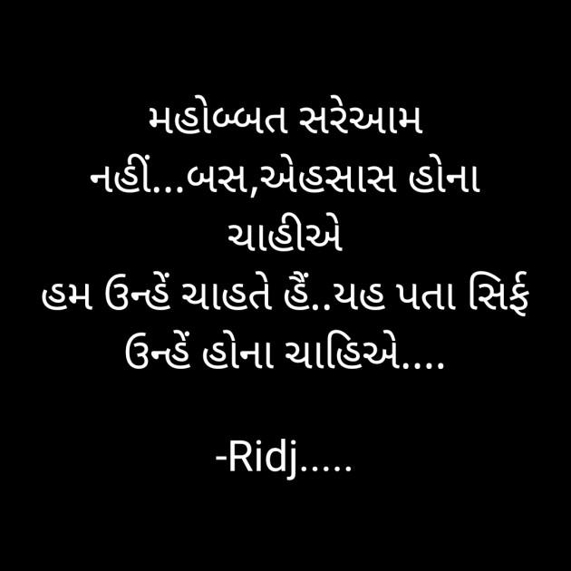 Gujarati Shayri by Ridj..... : 111693285