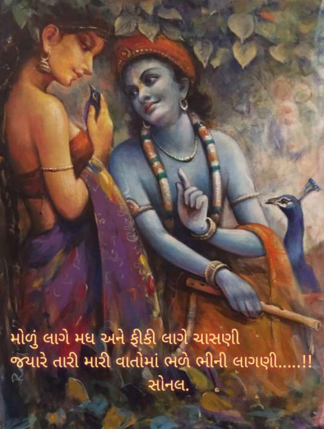 Gujarati Whatsapp-Status by Sonalpatadia Soni : 111693328