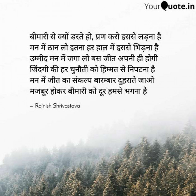 English Poem by Rajnish Shrivastava : 111693479