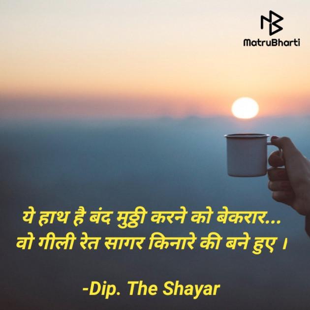 Hindi Shayri by Dip. The Shayar : 111693513