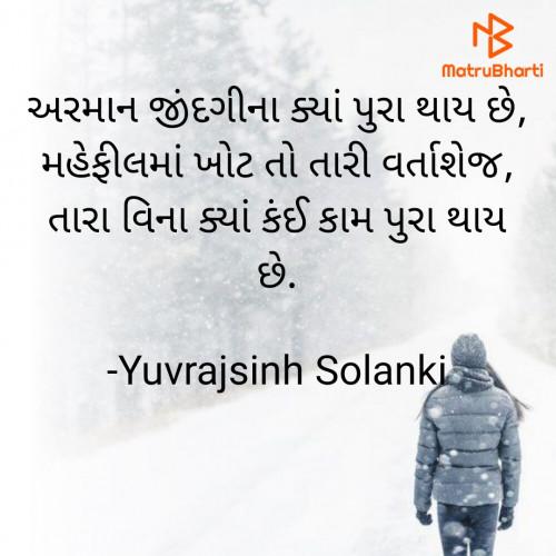 Post by Yuvrajsinh Solanki on 18-Apr-2021 04:00pm