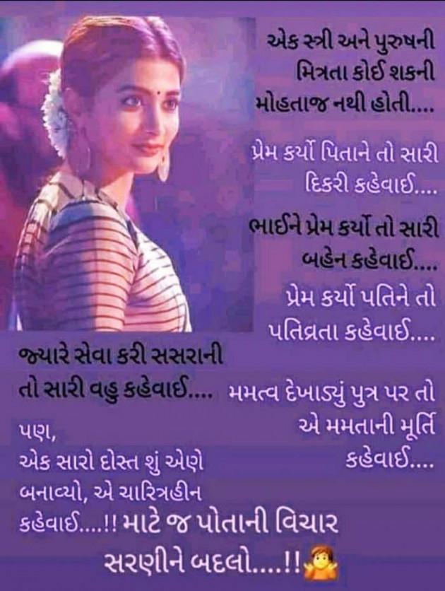 Gujarati Thought by Anurag Basu : 111693684