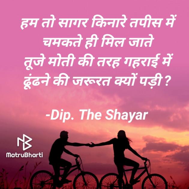 Hindi Shayri by Dip. The Shayar : 111693806