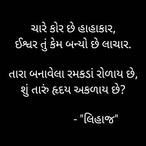 Post by Bhumika on 19-Apr-2021 11:41am