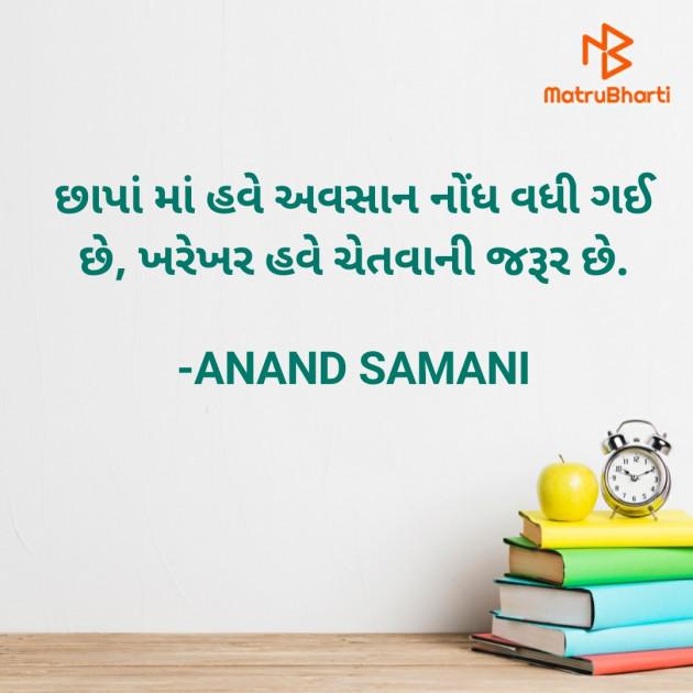 Gujarati Good Evening by ANAND SAMANI : 111694134