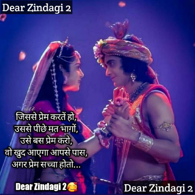 Hindi Romance by Dear Zindagi 2 : 111694163