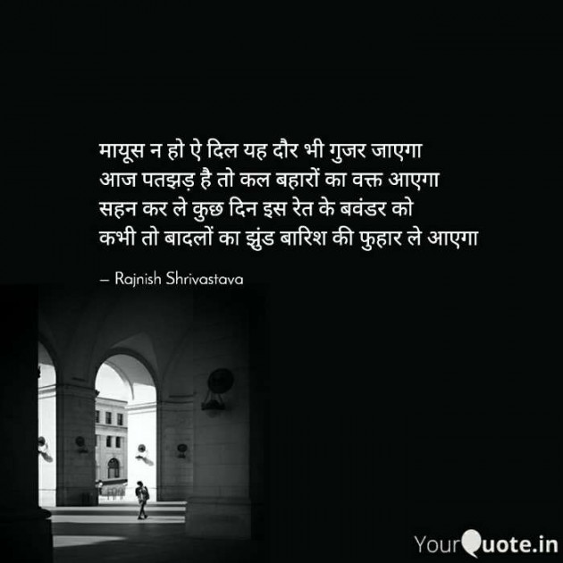 English Poem by Rajnish Shrivastava : 111694264