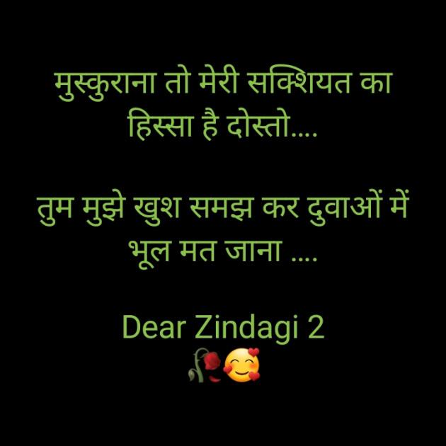 Hindi Shayri by Dear Zindagi 2 : 111694485