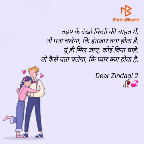Post by Dear Zindagi 2 on 20-Apr-2021 12:18pm