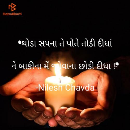 Post by Nilesh Chavda on 21-Apr-2021 08:56am