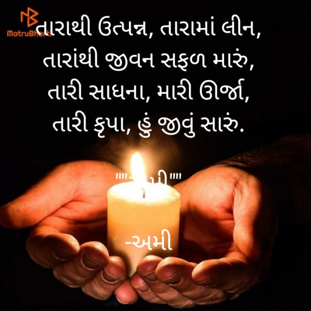 Gujarati Thank You by અમી : 111694893