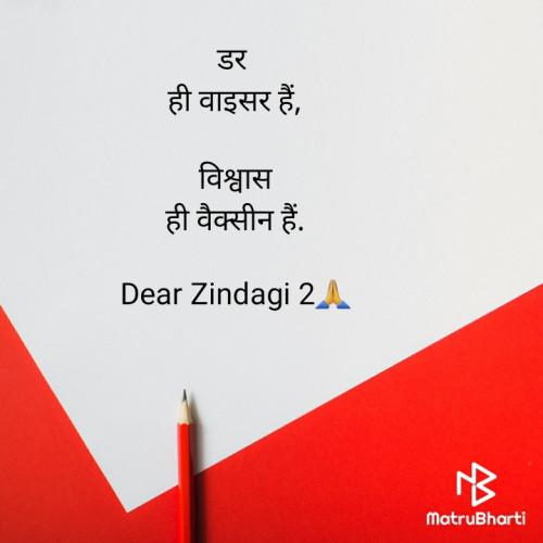 Post by Dear Zindagi 2 on 21-Apr-2021 06:07pm