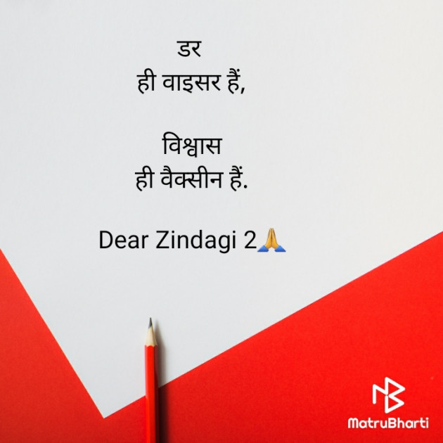 Hindi Whatsapp-Status by Dear Zindagi 2 : 111695162