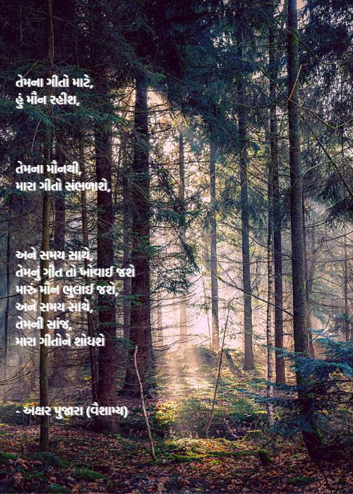 Post by અક્ષર પુજારા on 21-Apr-2021 08:16pm